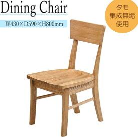 ダイニングチェアー 食卓 食事用椅子 パーソナルチェア いす イス 木製 リビング ダイニング MK-0034