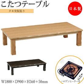 こたつ 家具調 ローテーブル センターテーブル 座卓 ちゃぶ台 幅180cm ハロゲンヒーター 暖房器具 角天板 長方形 木製 脚ネジ止め MK-0086