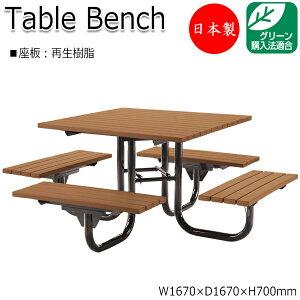 テーブルベンチ 再生木材 ベンチ 長椅子 幅167cm 正方タイプ ML-0017