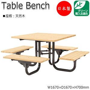 テーブルベンチ ひのき ベンチ 長椅子 幅167cm 正方タイプ ML-0018