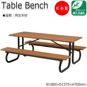 テーブルベンチ 再生木材 ベンチ 長椅子 幅180cm 長方タイプ ML-0019