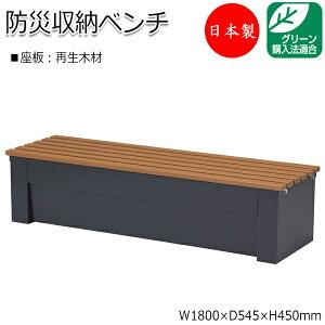 テーブルベンチ 再生木材 ベンチ 長椅子 幅180cm 防災グッズ収納ベンチ 三人掛けタイプ ML-0023