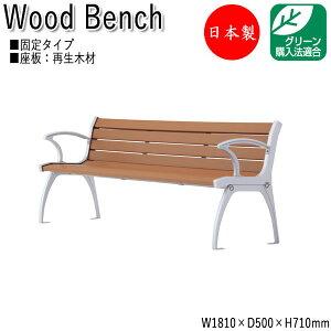 屋外用ベンチ アウトドアベンチ 施設備品 再生木材 ベンチ 長椅子 幅181cm 肘・背付きタイプ ML-0039