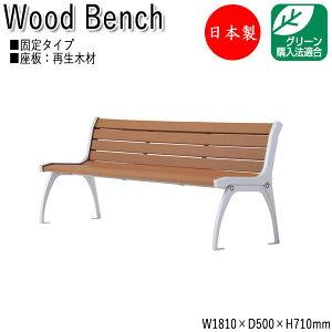 屋外用ベンチ アウトドアベンチ 施設備品 再生木材 ベンチ 長椅子 幅181cm 肘なし・背付きタイプ ML-0040