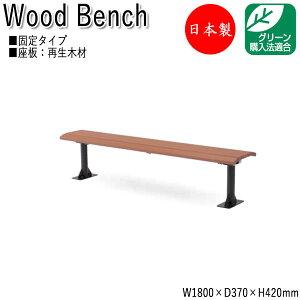 屋外用ベンチ アウトドアベンチ 施設備品 再生木材 ベンチ 長椅子 幅180cm 肘・背なしタイプ ML-0044