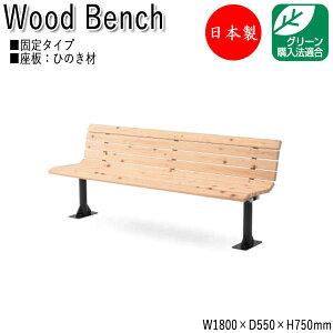 屋外用ベンチ アウトドアベンチ 施設備品 ひのき材 ベンチ 長椅子 幅180cm 肘なし・背付きタイプ ML-0045