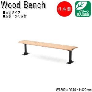 屋外用ベンチ アウトドアベンチ 施設備品 ひのき材 ベンチ 長椅子 幅180cm 肘・背なしタイプ ML-0046