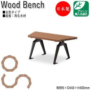屋外用ベンチ アウトドアベンチ 施設備品 再生木材 ベンチ 椅子 幅90cm 肘なし・背なしタイプ ML-0047