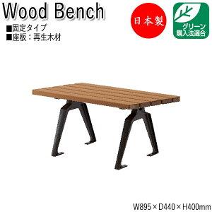 屋外用ベンチ アウトドアベンチ 施設備品 再生木材 ベンチ 椅子 幅90cm 肘なし・背なしタイプ ML-0048