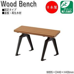屋外用ベンチ アウトドアベンチ 施設備品 再生木材 ベンチ 椅子 幅90cm 肘なし・背なしタイプ ML-0049