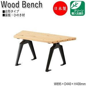 屋外用ベンチ アウトドアベンチ 施設備品 ひのき材 ベンチ 椅子 幅90cm 肘・背なしタイプ ML-0050