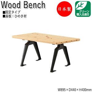 屋外用ベンチ アウトドアベンチ 施設備品 ひのき材 ベンチ 椅子 幅90cm 肘なし・背なしタイプ ML-0051