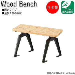 屋外用ベンチ アウトドアベンチ 施設備品 ひのき材 ベンチ 椅子 幅90cm 肘なし・背なしタイプ ML-0052
