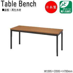 テーブルベンチ アウトドアベンチ 施設備品 再生木材 屋外用ベンチ アウトドアベンチ 施設備品 長机 幅160cm ML-0053