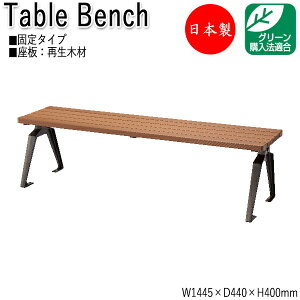 屋外用ベンチ アウトドアベンチ 施設備品 再生木材 テーブルベンチ 椅子 幅145cm 肘なし・背なしタイプ ML-0055