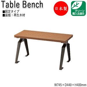 屋外用ベンチ アウトドアベンチ 施設備品 再生木材 テーブルベンチ 椅子 幅75cm 肘なし・背なしタイプ ML-0056