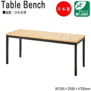 テーブルベンチ アウトドアベンチ 施設備品 ひのき材 屋外用ベンチ アウトドアベンチ 施設備品 長机 幅160cm ML-0058
