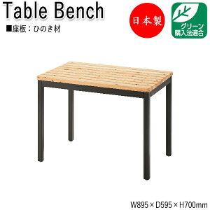 テーブルベンチ アウトドアベンチ 施設備品 ひのき材 屋外用ベンチ アウトドアベンチ 施設備品 机 幅90cm ML-0059