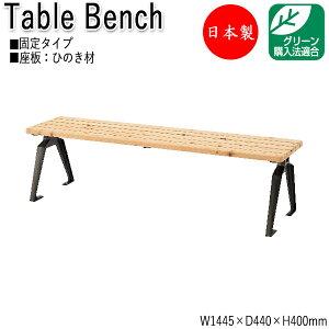 屋外用ベンチ アウトドアベンチ 施設備品 ひのき材 テーブルベンチ 椅子 幅145cm 肘なし・背なしタイプ ML-0060