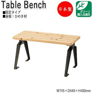 屋外用ベンチ アウトドアベンチ 施設備品 ひのき材 テーブルベンチ 椅子 幅75cm 肘なし・背なしタイプ ML-0061