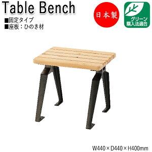 屋外用ベンチ アウトドアベンチ 施設備品 ひのき材 テーブルベンチ 椅子 幅45cm 肘なし・背なしタイプ ML-0062