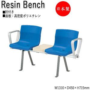 屋外用ベンチ アウトドアベンチ 施設備品 高密度ポリエチレン ベンチ 椅子 幅131cm 肘・背付タイプ ML-0070