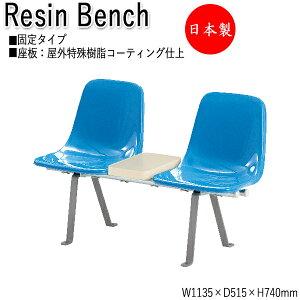 屋外用ベンチ アウトドアベンチ 施設備品 屋外特殊樹脂コーティング仕上 ベンチ 椅子 幅114cm 肘なし・背付タイプ ML-0071