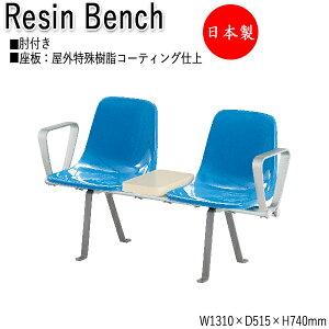 屋外用ベンチ アウトドアベンチ 施設備品 屋外特殊樹脂コーティング仕上 ベンチ 椅子 幅131cm 肘・背付タイプ ML-0072