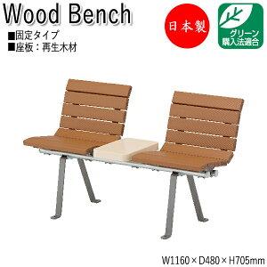 屋外用ベンチ アウトドアベンチ 施設備品 再生木材 ベンチ 椅子 幅116cm 肘なし・背付タイプ ML-0073