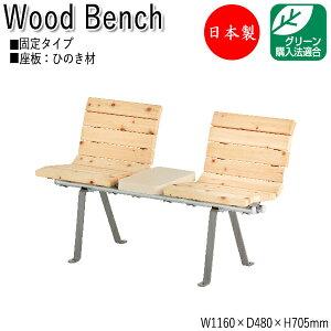 屋外用ベンチ アウトドアベンチ 施設備品 ひのき材 ベンチ 椅子 幅116cm 肘なし・背付タイプ ML-0075