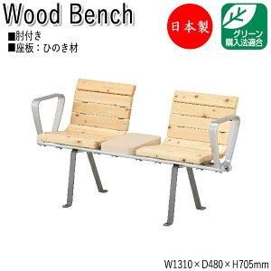 屋外用ベンチ アウトドアベンチ 施設備品 ひのき材 ベンチ 椅子 幅131cm 肘・背付タイプ ML-0076