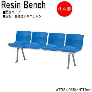 屋外用ベンチ アウトドアベンチ 施設備品 高密度ポリエチレン ベンチ 椅子 幅177cm 肘なし・背付タイプ ML-0077