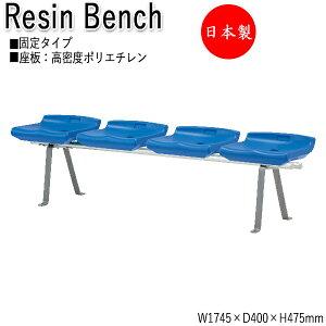 屋外用ベンチ アウトドアベンチ 施設備品 高密度ポリエチレン ベンチ 椅子 幅175cm 肘・背なしタイプ ML-0078