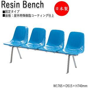 屋外用ベンチ アウトドアベンチ 施設備品 屋外特殊樹脂コーティング仕上 ベンチ 椅子 幅177cm 肘なし・背付タイプ ML-0079