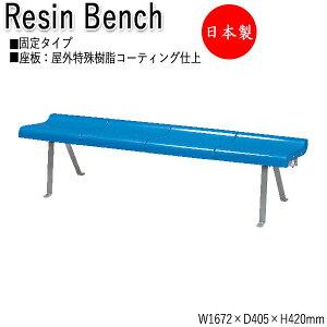 屋外用ベンチ アウトドアベンチ 施設備品 屋外特殊樹脂コーティング仕上 ベンチ 椅子 幅167cm 肘・背なしタイプ ML-0080