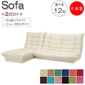 ソファ2点セット 日本製 2Pチェアー×1台 シューズロング×1台 カウチソファ 椅子 ハイバックタイプ 天然木 合板 Sバネ 布 ソフトモケット張り MR-0001
