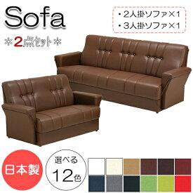 ソファ2点セット 日本製 2Pチェアー×1台 3Pチェアー×1台 リビングソファ ロビーチェア 応接ソファ 応接セット 天然木 合板 Sバネ レザー張 MR-0189