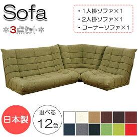 ソファ3点セット 日本製 MR-0216 1Pチェアー×1台 2Pチェアー×1台 コーナーチェアー×1台 椅子 ハイバックタイプ 天然木 合板 Sバネ スーパーソフトレザー張