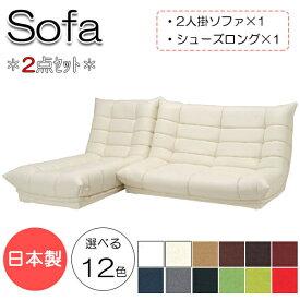ソファ2点セット 日本製 2Pチェアー×1台 シューズロング×1台 カウチソファ 椅子 ハイバックタイプ 天然木 合板 Sバネ レザー張 MR-0217