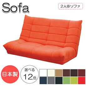 フロアソファ 日本製 MR-0219 ソファ 2Pチェアー 2人掛け ローソファ 椅子 リビングチェア ハイバックタイプ 天然木 合板 Sバネ スーパーソフトレザー張