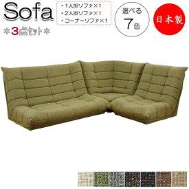 ソファ3点セット 日本製 MR-0220 1Pチェアー×1台 2Pチェアー×1台 コーナーチェアー×1台 椅子 ハイバックタイプ 天然木 合板 Sバネ 布張ファースト