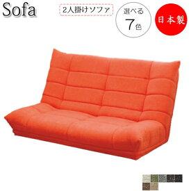 フロアソファ 日本製 MR-0223 ソファ 2Pチェアー 2人掛け ローソファ 椅子 リビングチェア ハイバックタイプ 天然木 合板 Sバネ 布張ファースト
