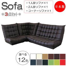 ソファ3点セット 日本製 1Pチェアー×1台 2Pチェアー×1台 コーナーチェアー×1台 椅子 ハイバックタイプ 天然木 合板 Sバネ ウレタンレザー張 MR-0272