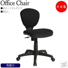 あす楽対応 オフィスチェア 日本製 事務イス パソコンチェア OAチェア 書斎椅子 デスクチェア ワークチェア 作業椅子 肘無 布張り MT-0073P