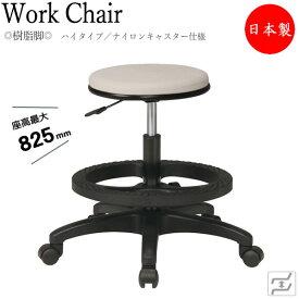 スツール 日本製 ワーキングチェア 高所作業用 カウンターチェア オペレーターチェア 丸椅子 ナイロンキャスター仕様 足掛リング付 MT-0092