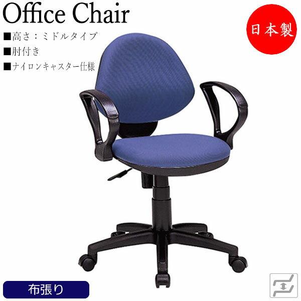 あす楽対応 オフィスチェア 日本製 MT-0153 事務イス パソコンチェア 書斎椅子 デスクチェア ワークチェア 肘付 ナイロンキャスター仕様 布張り