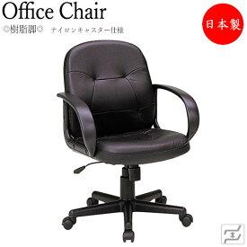 あす楽対応 オフィスチェア 社長椅子 麻雀椅子 ミドルバック 肘付 樹脂脚 ナイロンキャスター 本革 ブラック ロッキング機構 ガス昇降式 MT-0163