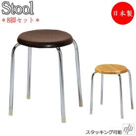 あす楽対応 8脚セット スツール チェア パイプ椅子 丸椅子 スタッキング 補助椅子 MT-0171