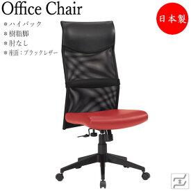 オフィスチェア 日本製 パソコンチェア 椅子エクストラハイバック 肘無 背メッシュ 座レザー張り ロッキング機構 ガス昇降式 MT-0330-COL