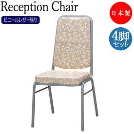 レセプションチェア MT-0408 イス 椅子 スタッキング ハイグレード アルミ シルバー塗装 レザー張り